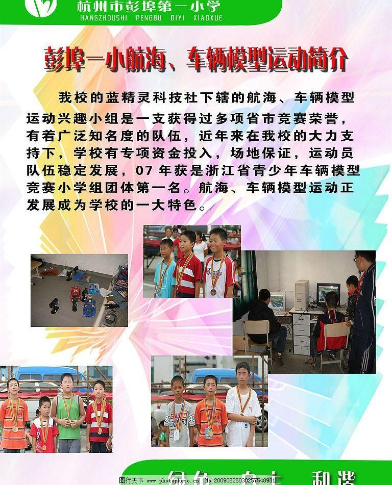 学校展板模板 杭州 小学 小学生照片 绿色 自主 和谐 广告设计模板