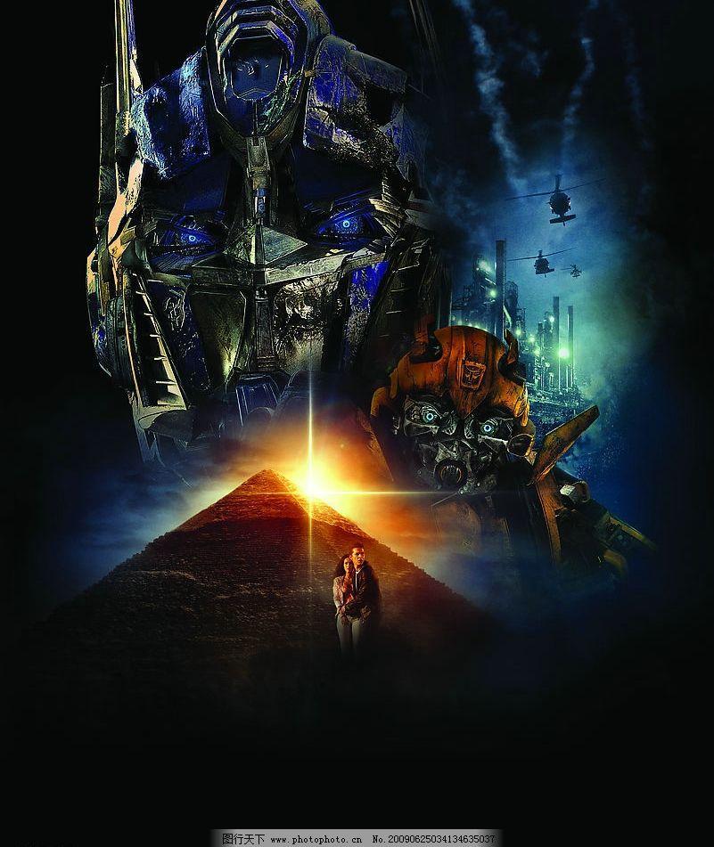 变形金刚 变形金刚海报 擎天柱 电影 海报 设计图片 金字塔 机器人 工