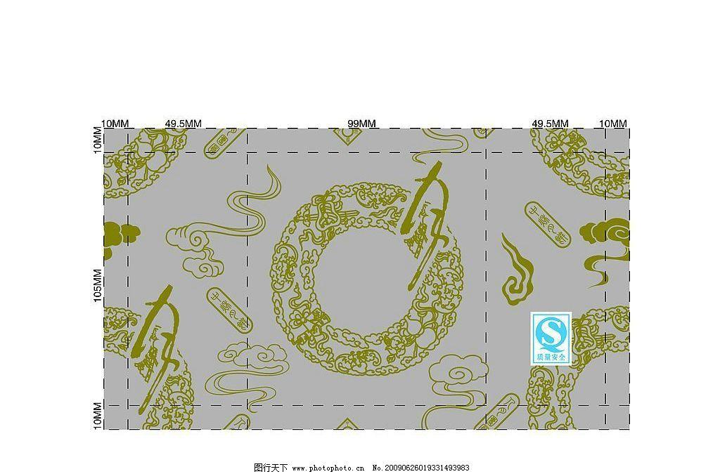 月饼袋子 祥云 花纹 底纹 芭蕉扇 宝剑 葫芦 无缝接 节日素材 中秋节