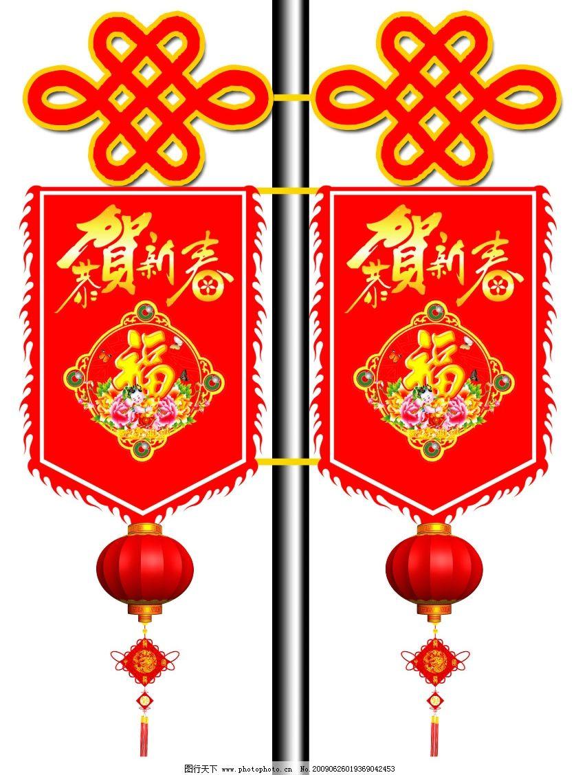 春节素材 灯笼 喜庆 吊旗 中国结 恭贺新春 花纹 ps分层 节日素材