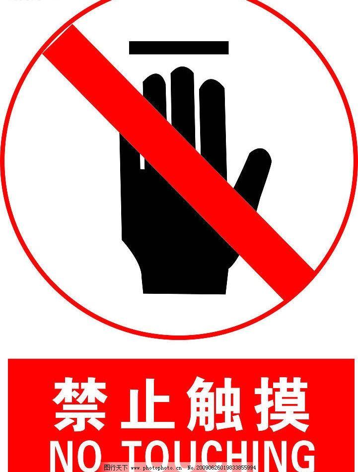 禁止触摸标志图片-禁止标识系列 禁止标识 禁止吸烟 禁止鸣笛 禁止触