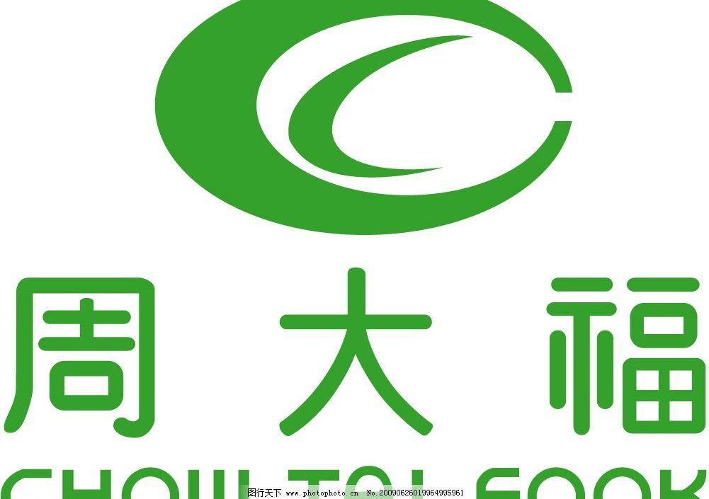 周大福 标识标志图标 企业logo标志