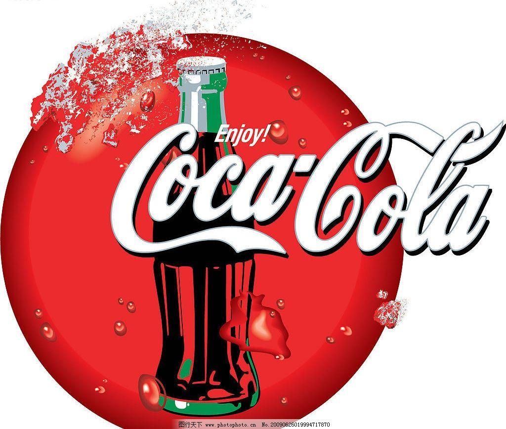 可口可乐标志矢量图片