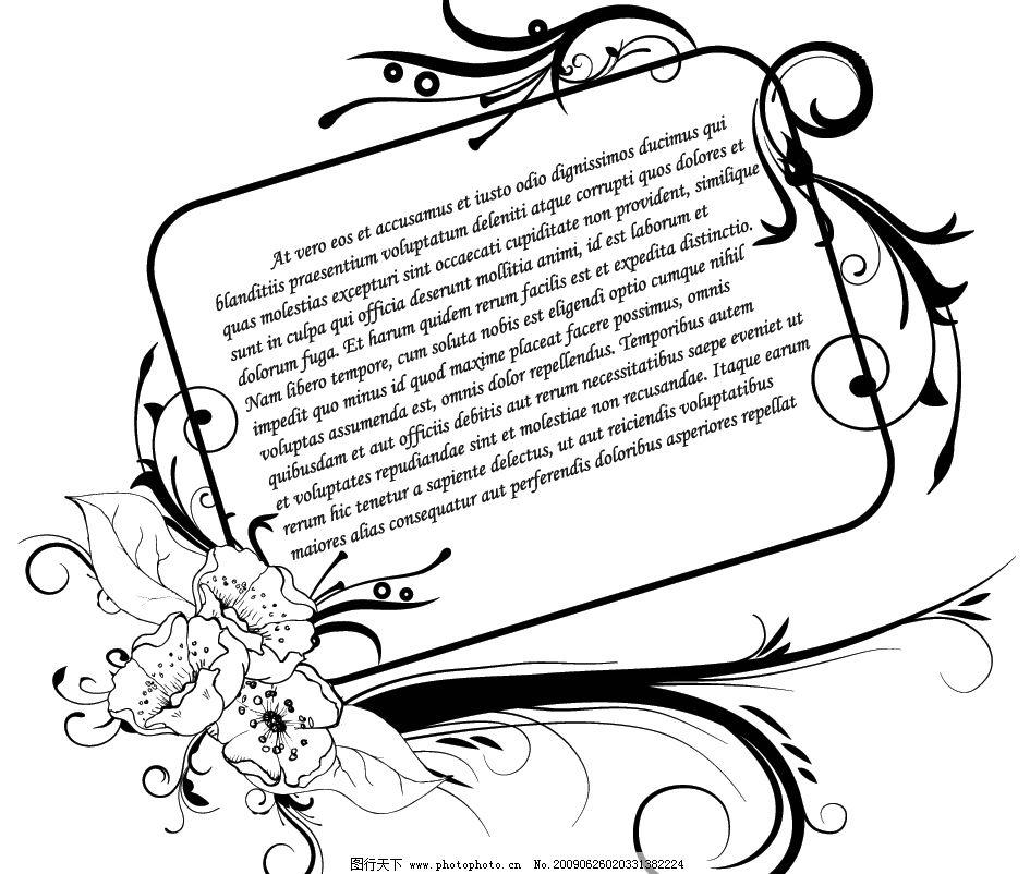 老式花框 复古花框 花框 花纹 黑白花朵 线描花朵 线描花纹 底纹边框