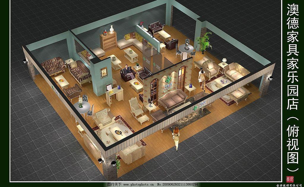 沙发专卖店效果图图片