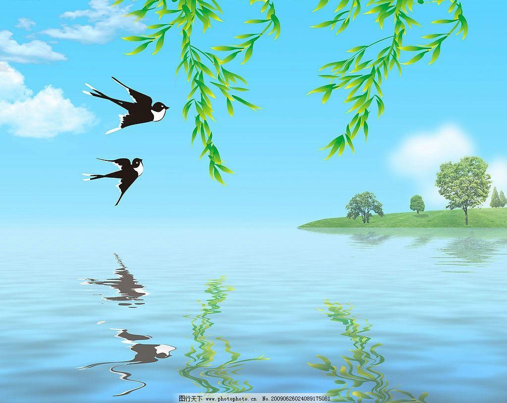 燕子 柳条 倒影 湖水 水 白云 树 自然景观 自然风光 设计图库 jpg