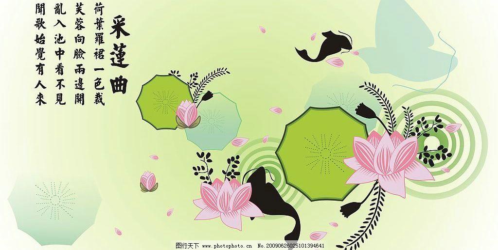 荷花图 荷花图(全矢量) 荷花 鱼儿 荷叶 绿色 采莲曲 莲花 波浪 粉色