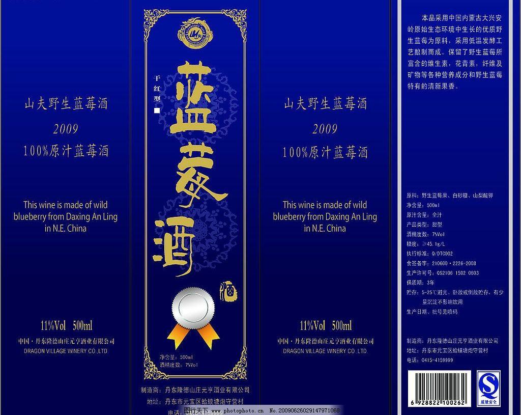 蓝莓酒模版 蓝莓 酒 模版 包装 广告设计 包装设计 矢量图库 ai