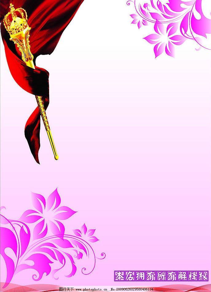 美容素材 美容 美体 美容背景 花边 彩带 花纹 广告设计 矢量图库 cdr