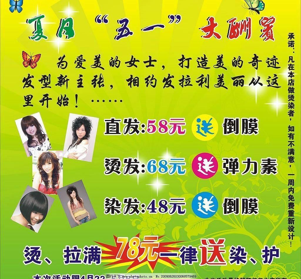 理发店广告 发型 背景 花纹 底色 广告设计 海报设计 矢量图库 cdr