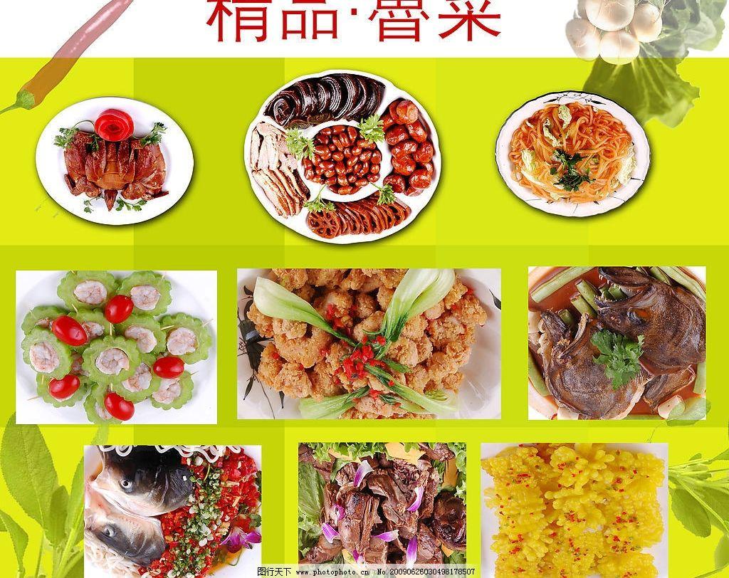 精品鲁菜 菜的种类 鲁菜菜谱 鱼头 苦瓜 土豆丝 psd分层素材 源文件库