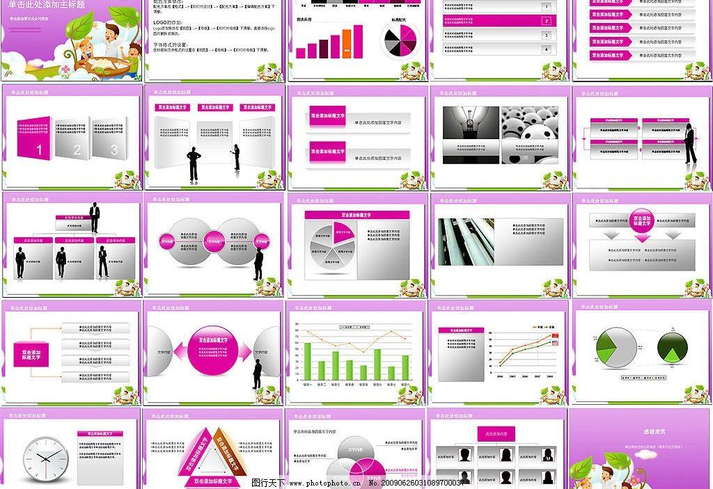 广告设计模板
