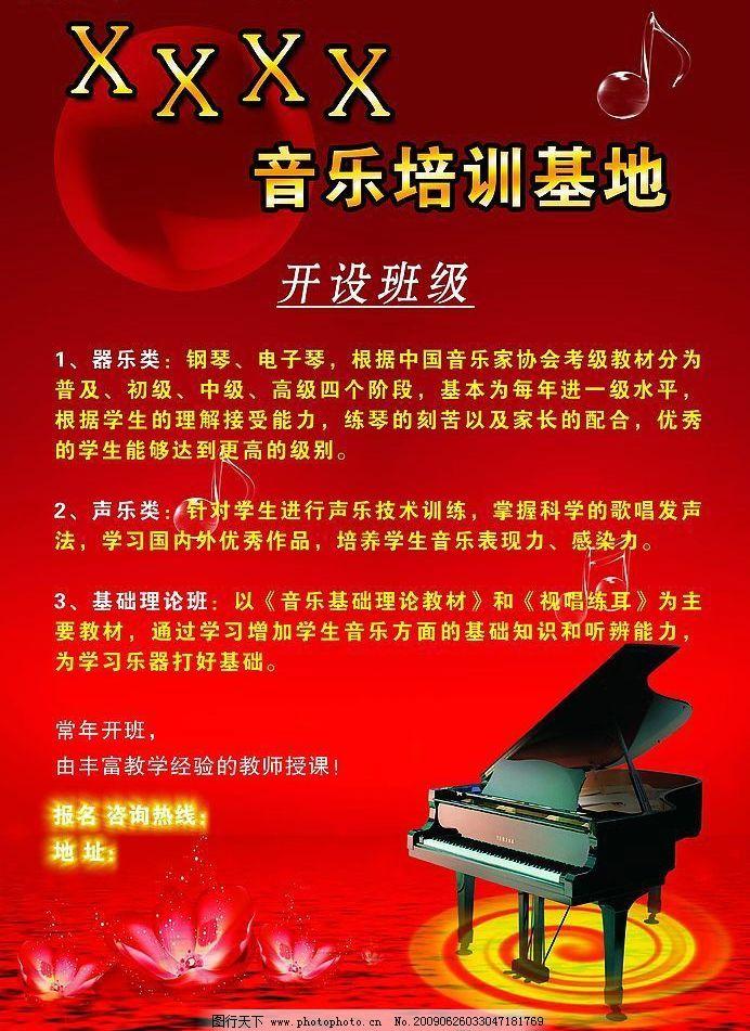 宣传页 钢琴 荷花 红色 dm单      招生 音乐 音符 psd分层素材 源