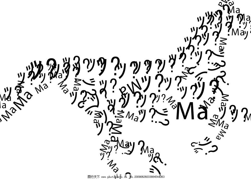 字符马 字符 马 矢量 其他矢量 矢量素材 矢量图库 cdr