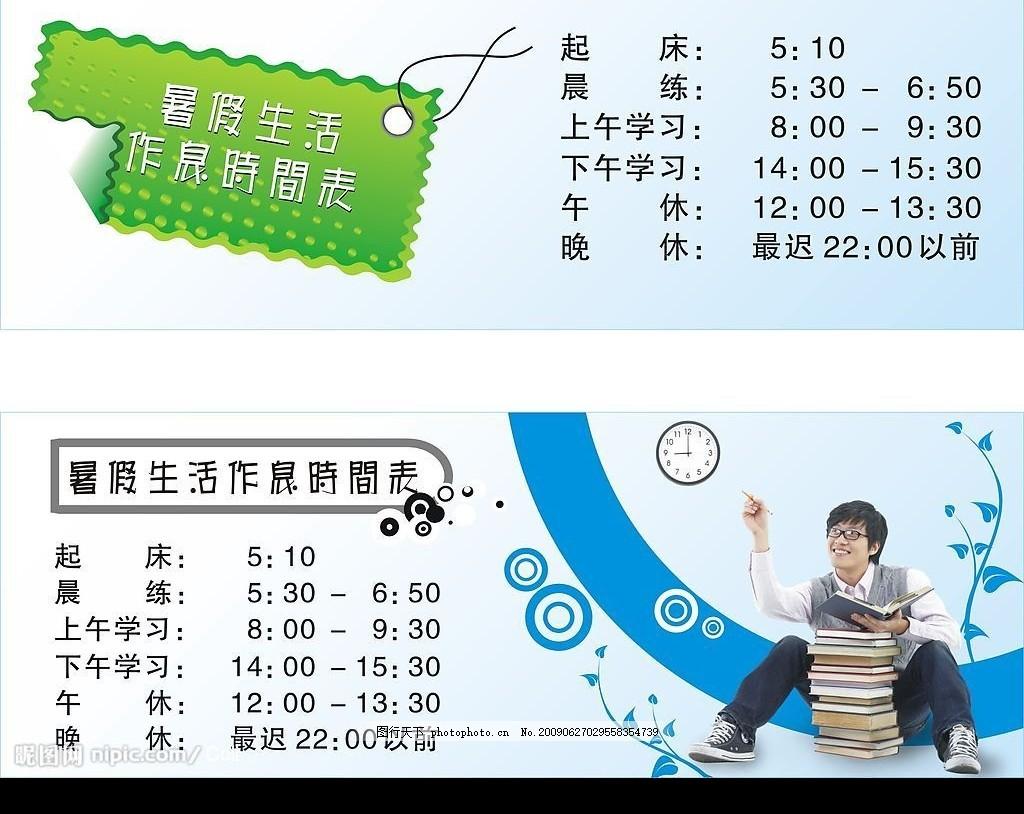 暑假生活作息时间表2 矢量花纹 卡通人物 边框 海报 学生 公告栏