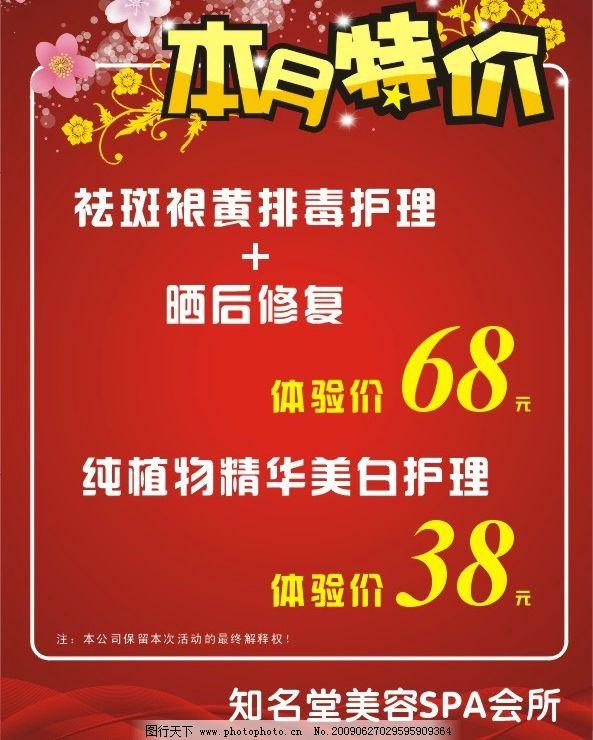 美容院海报 美容院 海报 特价 特价海报 本月特价 宣传海报 红色 花