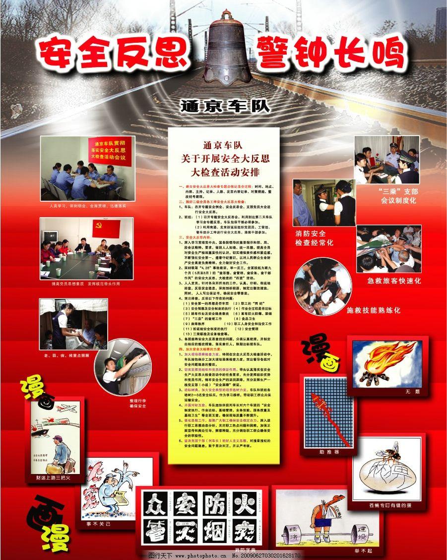 展板模板 展板 运输 安全 警钟 铁路 广告设计模板 源文件库 75dpi