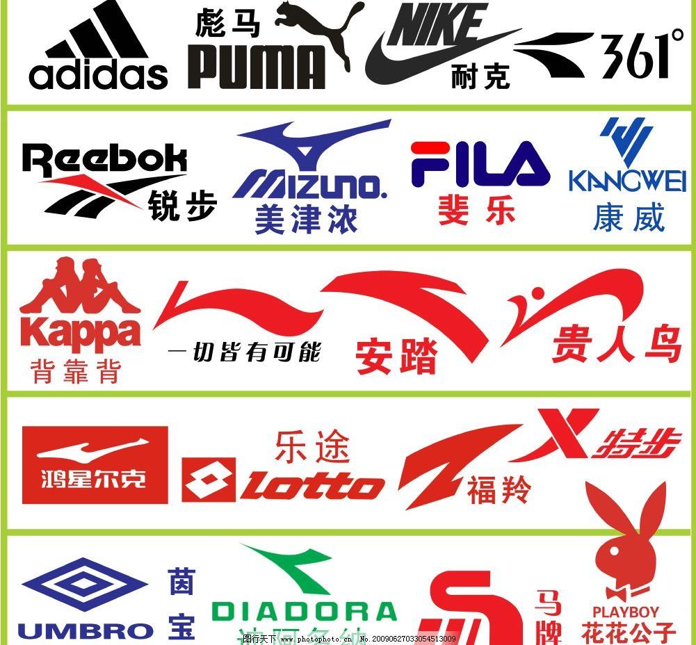 设计图库 psd分层 其他  运动品牌标志 运动标志 运动鞋品牌标志 体育