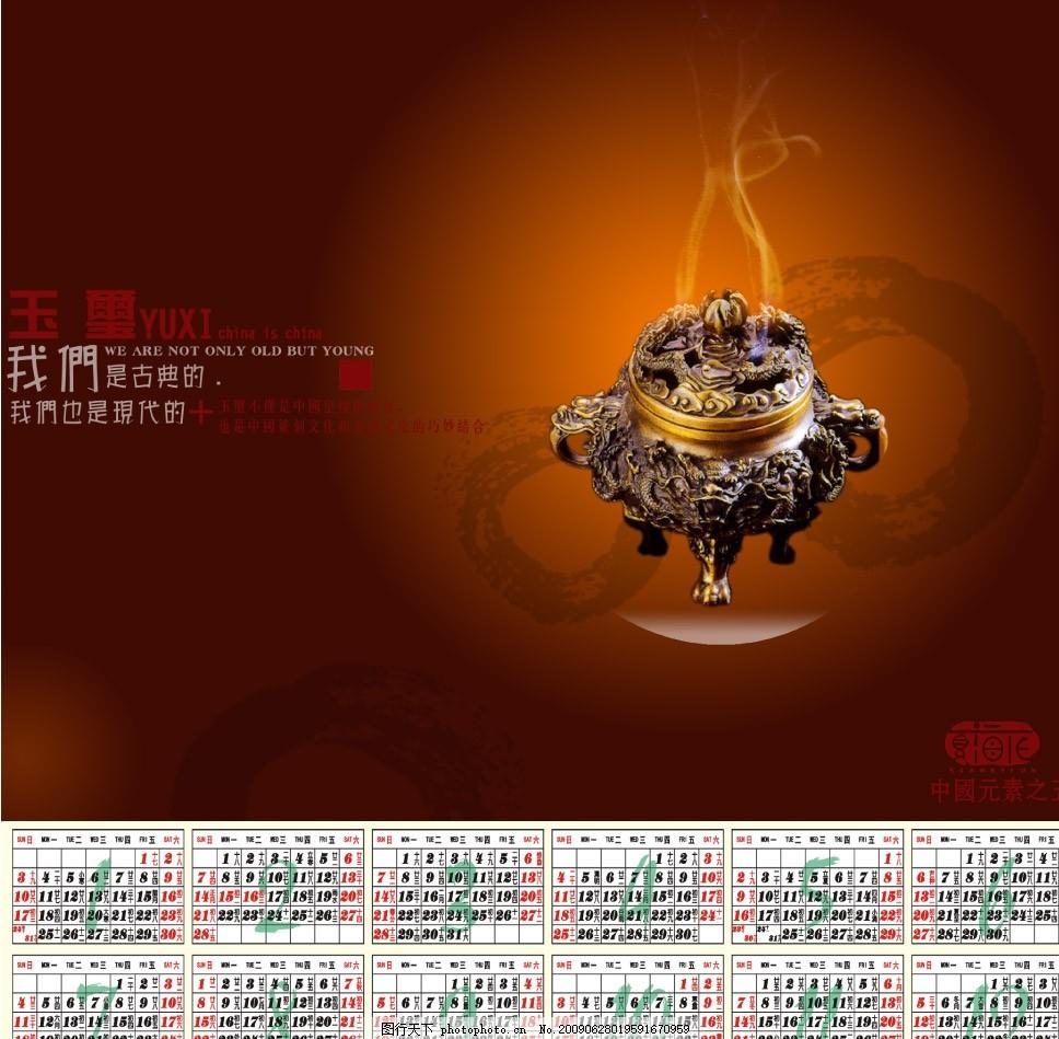 古典中国元素之香炉 香炉 中国风 台历 新年素材 喜庆节日 节日素材
