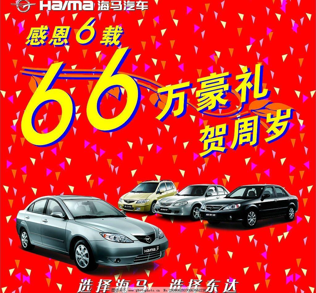 背景 展板 汽车 汽车标志 海马汽车 周年庆典 广告设计 海报设计 矢量