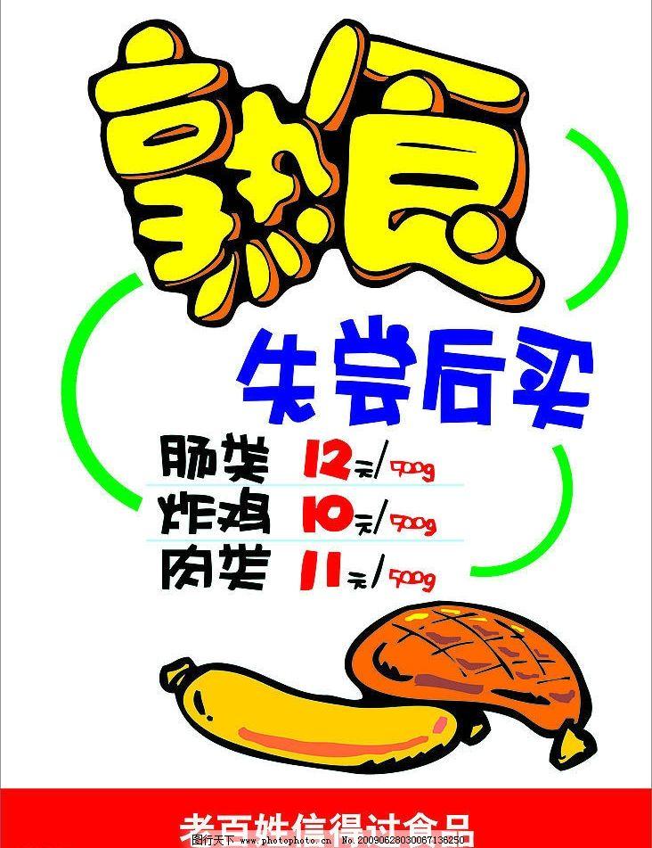 超市 海报 宣传画 超市宣传 卡通 广告设计 矢量图库