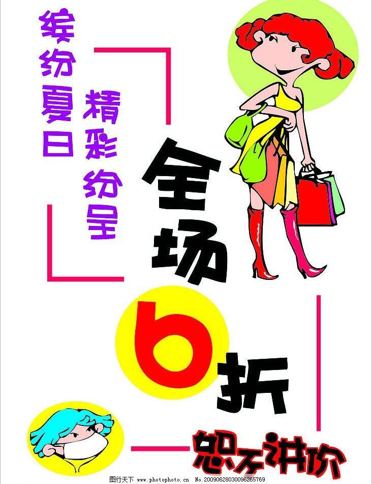 超市 海报 宣传画 pop 超市宣传 卡通 广告设计 海报设计 矢量图库
