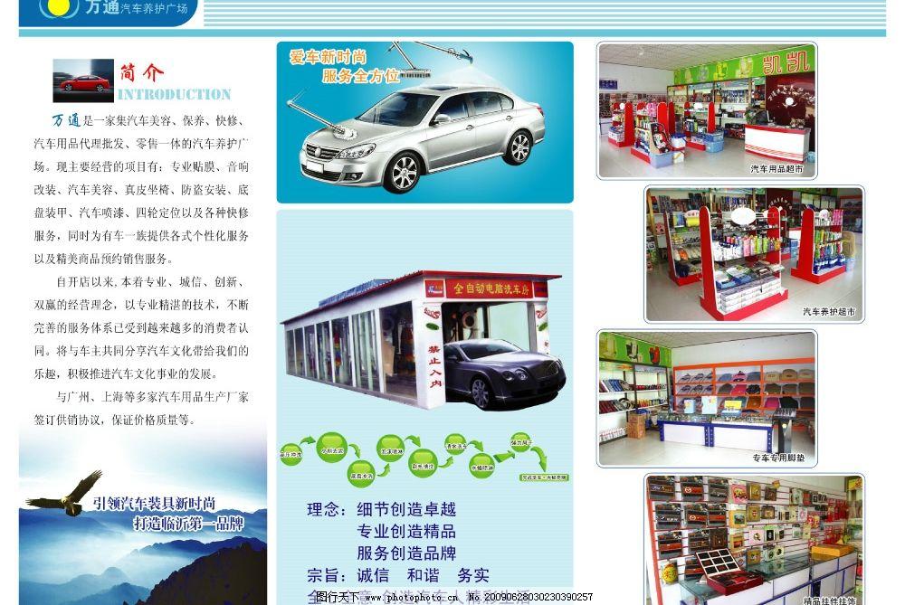 洗车 汽车养护 psd分层素材 源文件库 300dpi psd 广告设计模板 展板