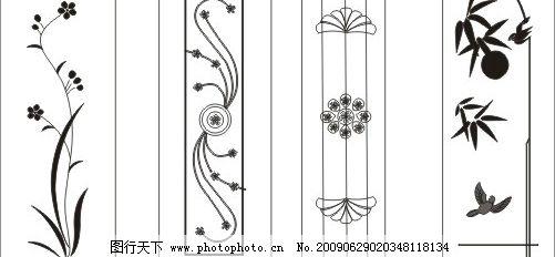 藤 线条 竹 竹叶 燕子 扇形 花 移门 刻绘 底纹边框 花纹花边 矢量