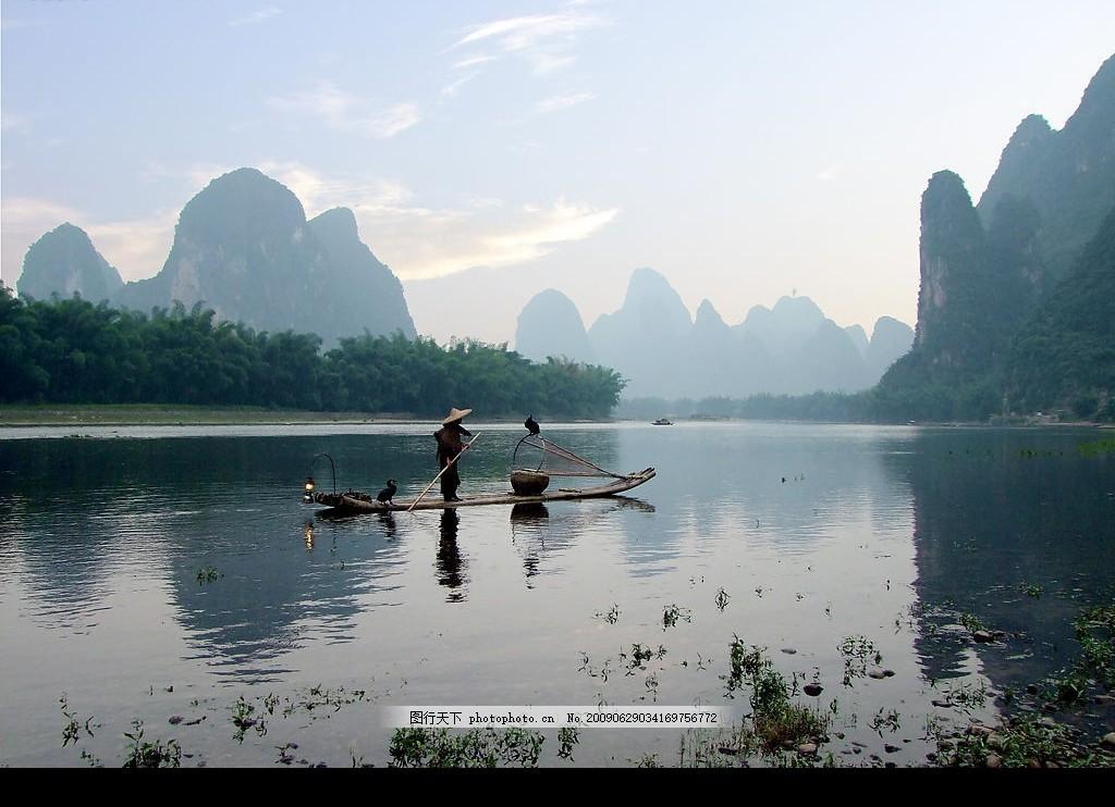 贰拾元人民币背景 桂林 山水 渔翁 自然景观 自然风景 摄影图库 300