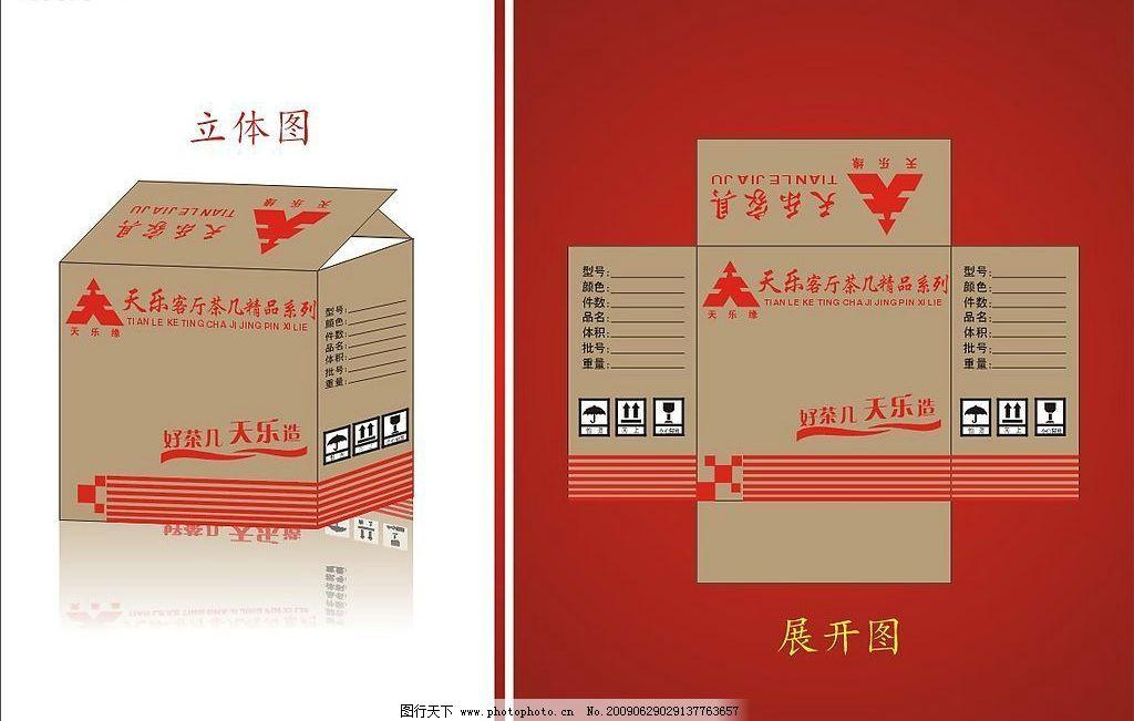 纸箱包装 纸箱 包装 包装设计