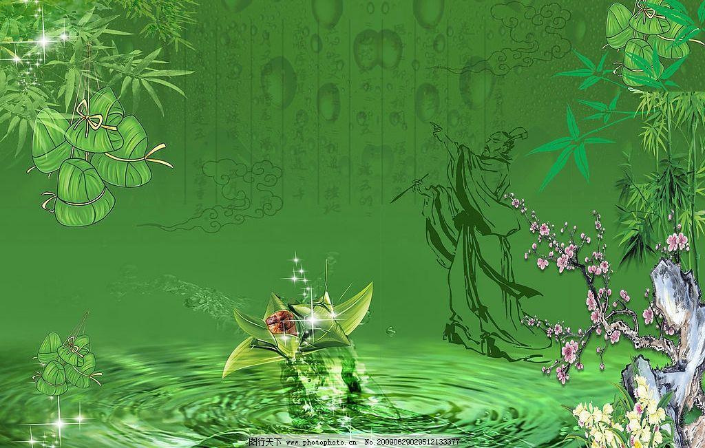 端午粽子 端午节海报 粽子 龙舟 中国情 水珠 水花 水纹 竹叶 竹子