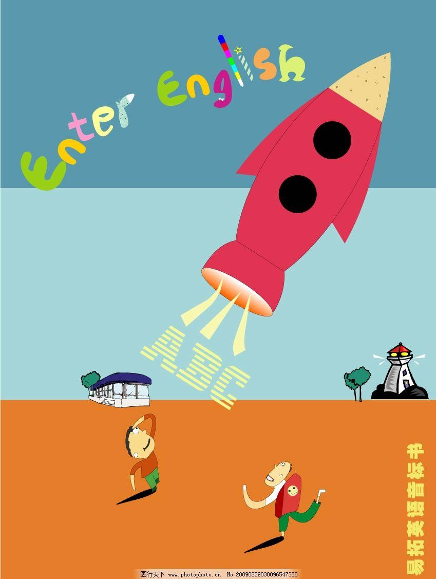 创意儿童 儿童 小孩 创意 火箭 飞机 可爱 插画 海报 太空 飞船 广告
