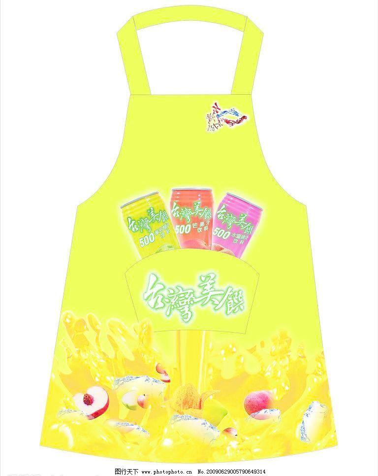 果汁 黄色 其他设计 矢量图库 水果 围裙 饮料 果汁围裙矢量素材 果汁