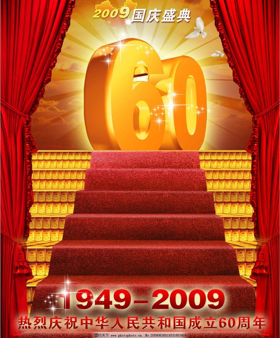 国庆盛典 60周年庆典 节日 窗帘 帷幕 台阶 地毯 红色地毯