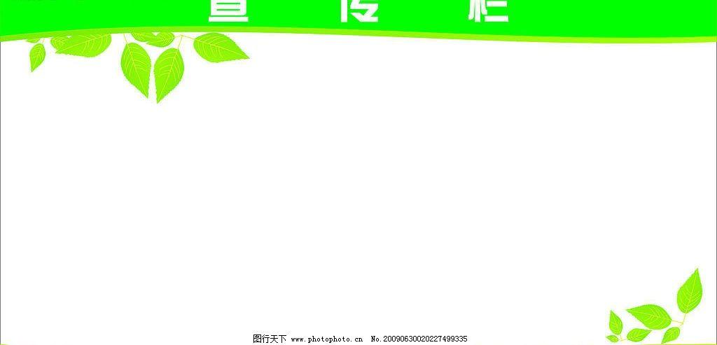 宣传栏 绿色底版 底纹边框 底纹背景 矢量图库 cdr