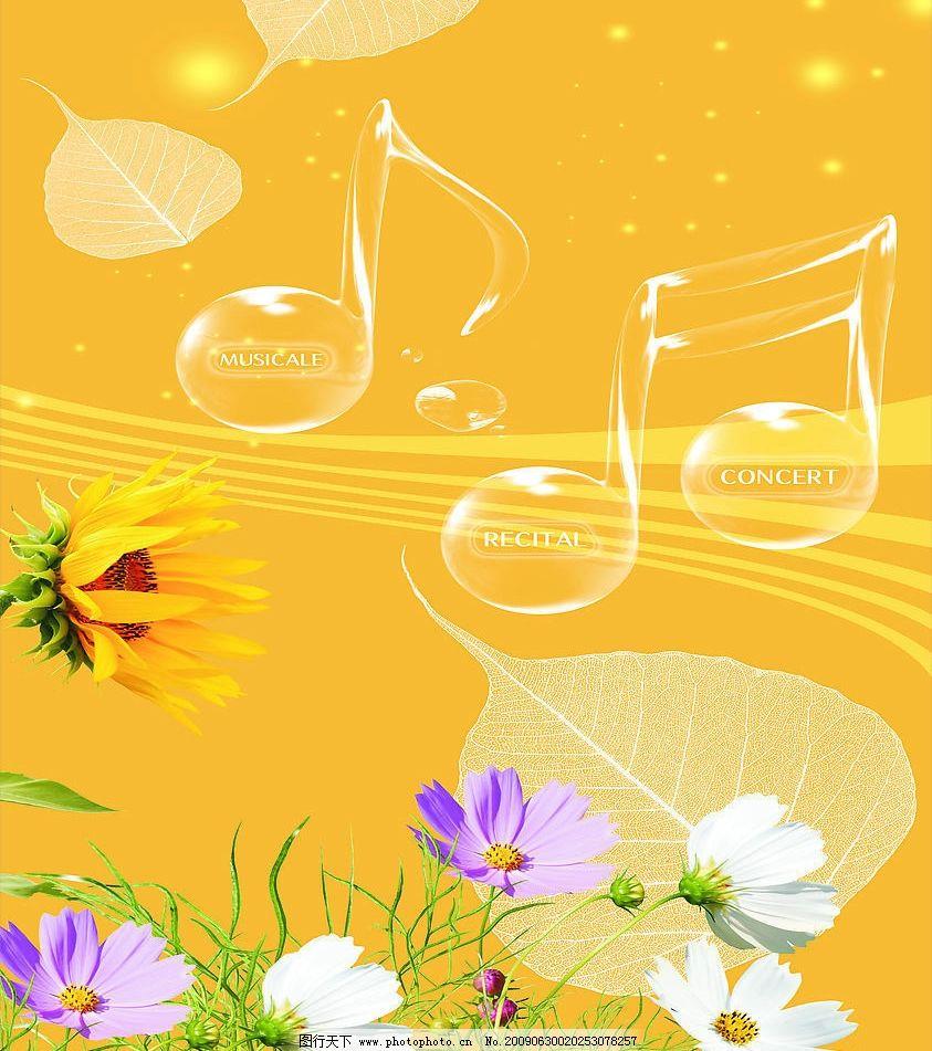 花朵 乐符 叶子 背景图片