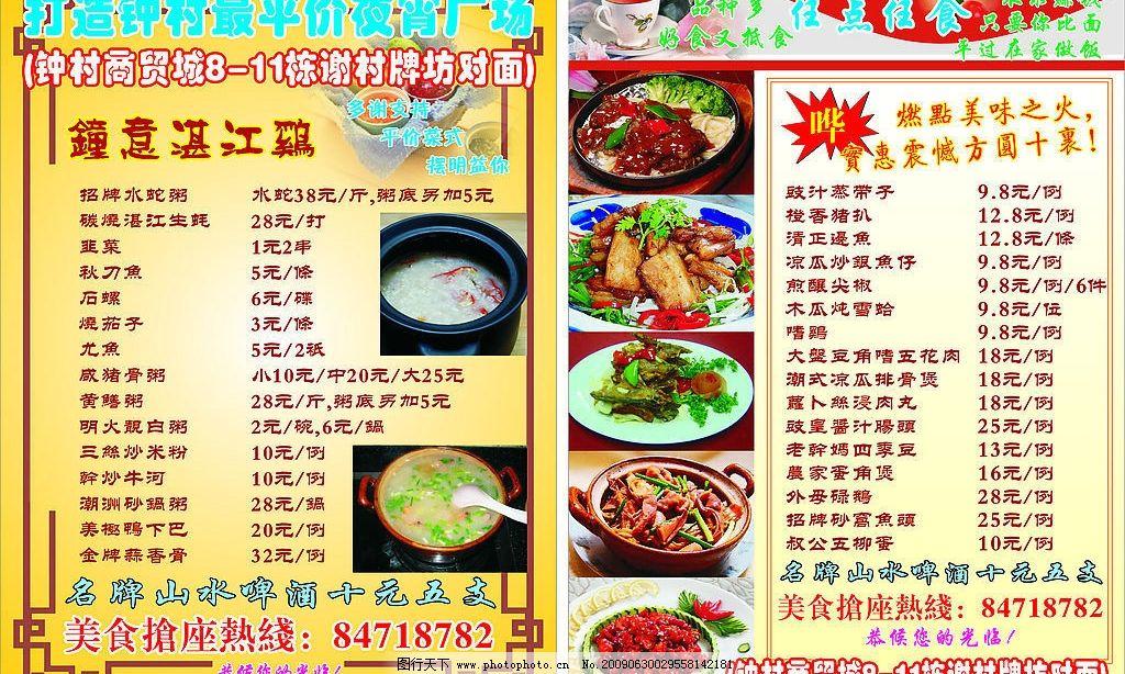 菜单喧传单 菜单 菜 文字 广告词 版式结构 广告设计 矢量图库 cdr