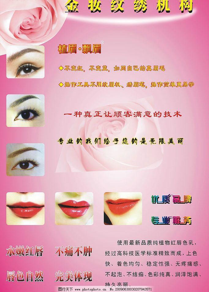 纹眉 嘴唇 花 字 广告设计 宣传单. dm宣传单 矢量图库 cdr