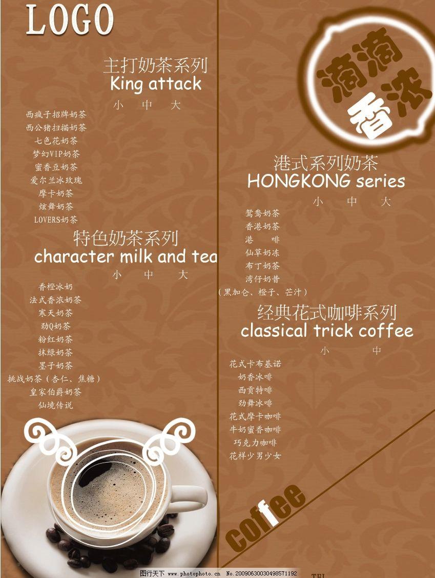 奶茶 咖啡 鸡尾酒 菜单 菜谱 冰沙 果汁 水果 牛奶 广告设计模板 菜单