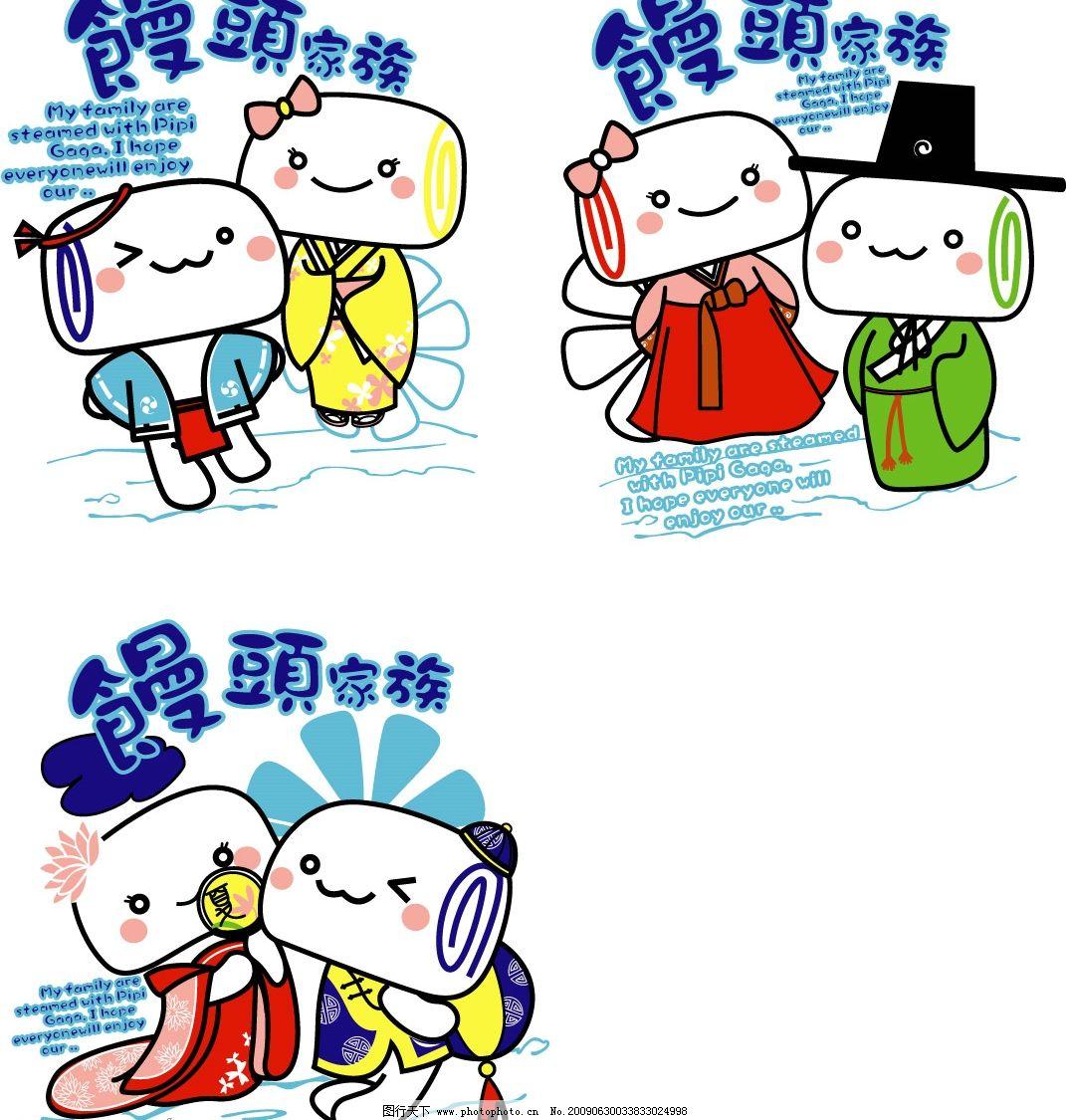 馒头家族 卡通小人物 和服 日本传统卡通 可爱的小人 卡通 其他矢量