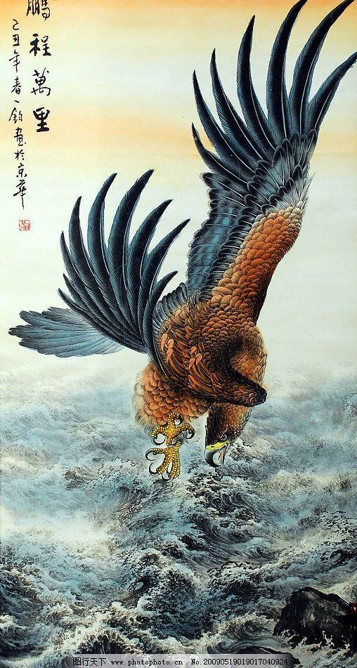 李苦禅画鹰_鹏程万里图片_绘画书法_文化艺术-图行天下素材网